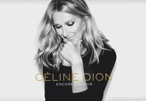 Селин Дион представила новую песню Encore Un Soir