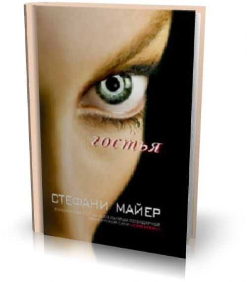 Новая книга Стефани Майер будет экранизирована