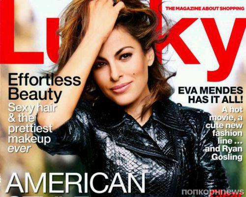 Ева Мендес в журнале Lucky. Октябрь 2013