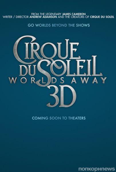 """Трейлер фильма """"Cirque du Soleil: Сказочный мир в 3D"""""""