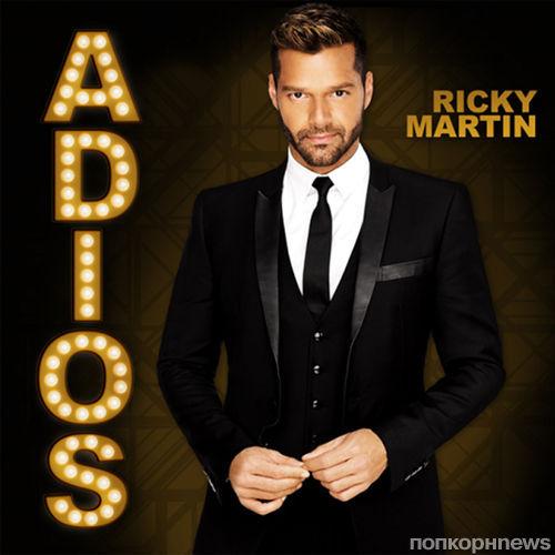 Аудио-запись новой песни Рики Мартина Adiós