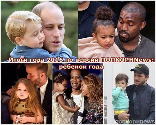 Итоги года 2016 по версии ПОПКОРНNews: ребенок года