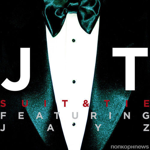 Новая песня Джастина Тимберлейка «Suit & Tie» (Feat. Jay-Z)