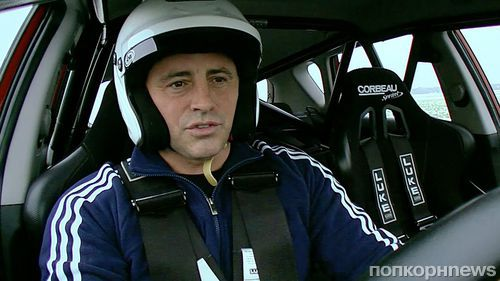 Мэтт ЛеБлан не помог Top Gear: шоу сняли с эфира