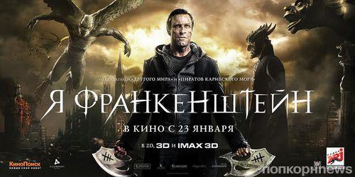 """Дублированный трейлер фильма """"Я, Франкенштейн"""""""