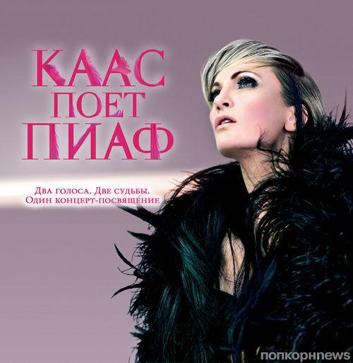 Патрисия Каас представит шоу «Каас поет Пиаф»