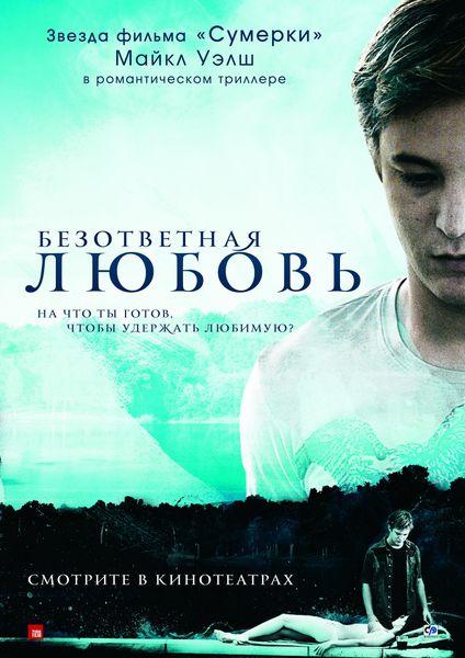 Трейлер к фильму «Безответная любовь»