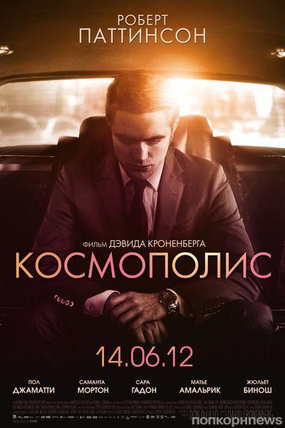 Дублированный трейлер фильма «Космополис»