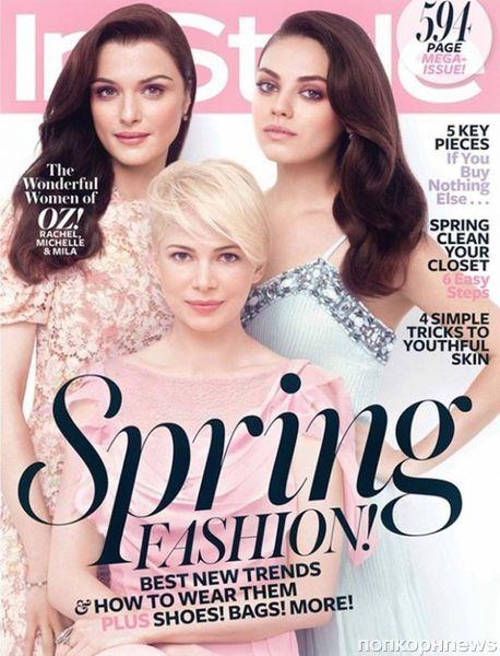Рэйчел Вайс, Мила Кунис и Мишель Уильямс в журнале InStyle. Март 2013
