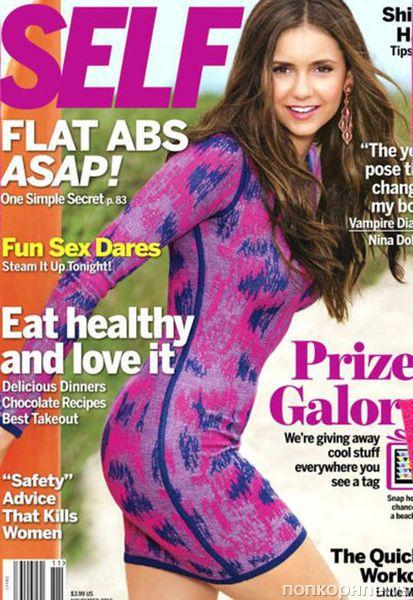 Нина Добрев в журнале Self. Ноябрь 2012