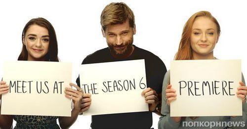 Софи Тернер приглашает поклонников на премьеру 6 сезона «Игры престолов»