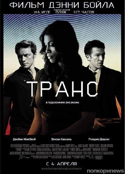 """Дублированный трейлер фильма """"Транс"""""""