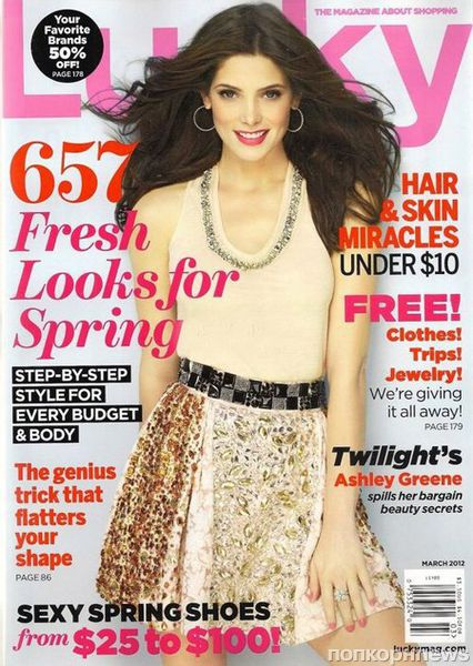 Эшли Грин в журнале Lucky. Март 2012