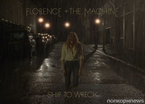 Новая песня Florence + the Machine - Ship to Wreck
