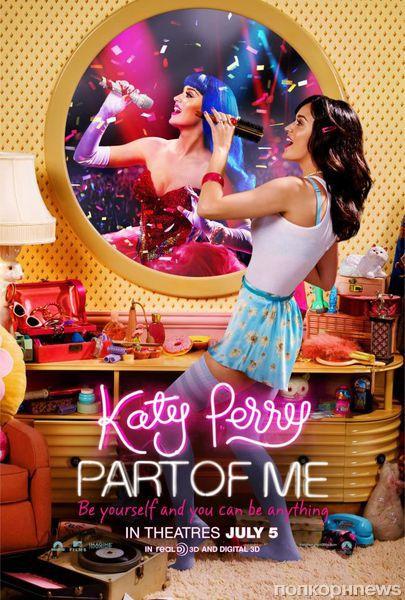 """Постер фильма """"Кэти Перри: Частичка меня 3D"""""""
