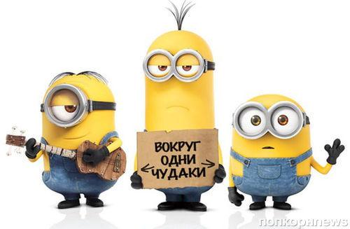 """Веселые промо-ролики мультфильма """"Миньоны"""""""