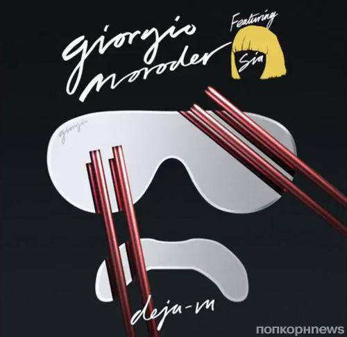 Новая песня Sia и Джорджо Мородера - Deja Vu