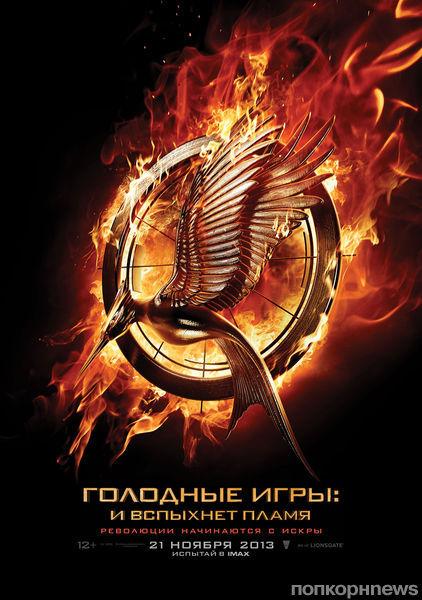 """Трейлер фильма """"Голодные игры: И вспыхнет пламя"""""""