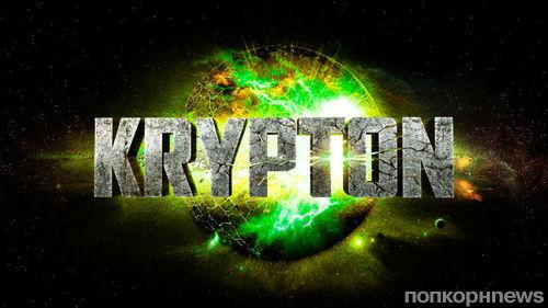 Сериал «Криптон» расскажет о семье Супермена