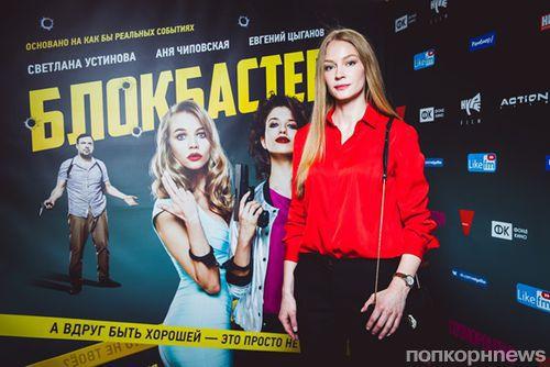 Максим Матвеев, Мария Андреева, Светлана Ходченкова и другие звезды на премьере «Блокбастера»