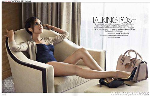 Виктория Бекхэм в журнале Elle Сингапур. Июль 2014