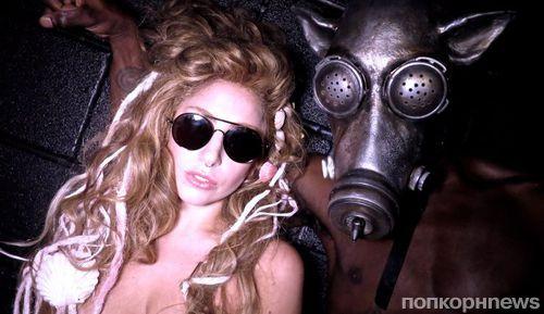 �����: Lady GaGa ���������� ����� ��������� ����� �����