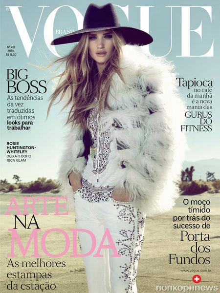 Роузи Хантингтон-Уайтли в журнале Vogue Бразилия. Апрель 2013