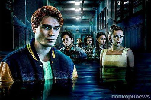 Сериал «Ривердэйл» продлили на 2 сезон