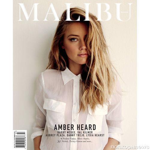 Эмбер Херд в журнале Malibu Июнь/Июль 2013