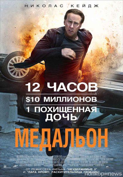 """Дублированный трейлер фильма """"Медальон"""""""