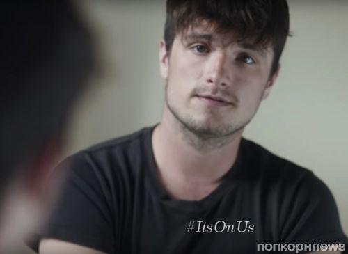 Видео: Нина Добрев, Джош Хатчерсон и другие выступают против сексуального насилия