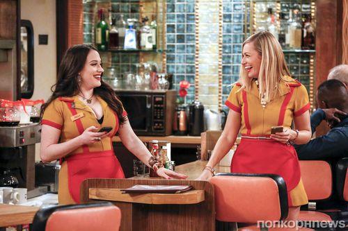 Сериал «Две девицы на мели» отменили после 6 сезонов в эфире