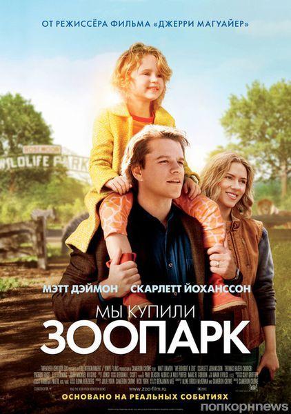 """Дублированный трейлер фильма """"Мы купили зоопарк"""""""