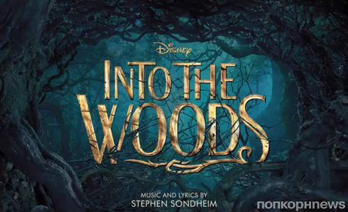 Саундтрек к фильму «Чем дальше в лес...» в исполнении Мерил Стрип