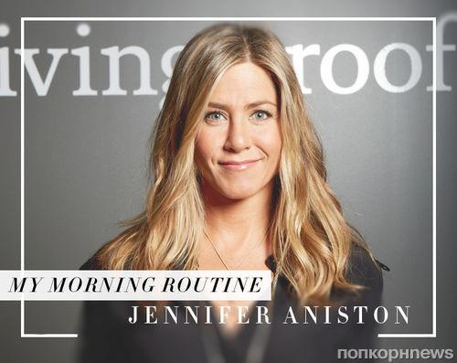 Дженнифер Энистон рассказала, чем занимается по утрам