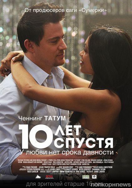 """Дублированный трейлер фильма """"10 лет спустя"""""""