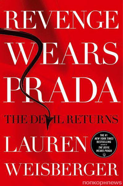 Продолжение книги «Дьявол носит Prada» выйдет этим летом