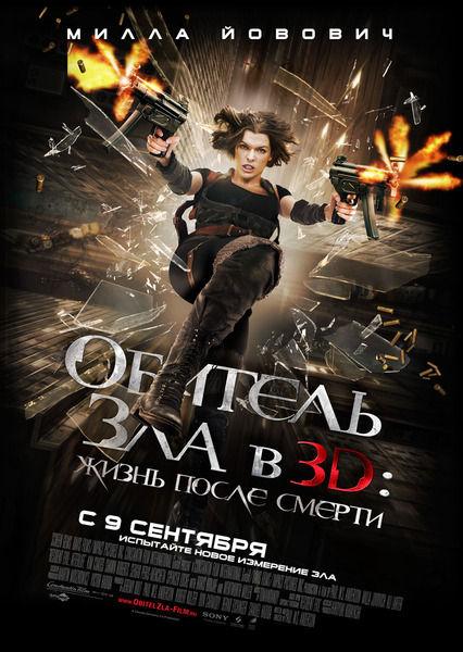 Международный трейлер к фильму «Обитель зла 4: Жизнь после смерти 3D»