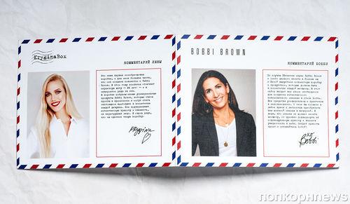 Секреты красоты: коробка Крыгина-Бобби