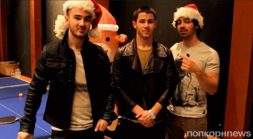 Jonas Brothers поздравили фанатов с Рождеством