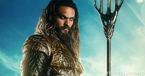 Премьеру «Аквамена» отложили на два месяца