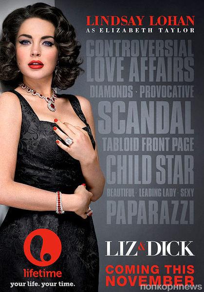 Постер фильма «Лиз и Дик»