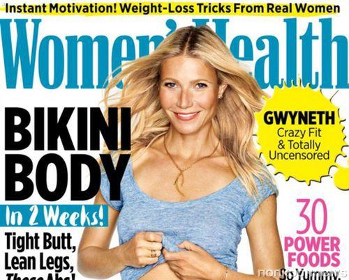 Журнал Women's Health больше не будет призывать женщин обрести идеальное тело