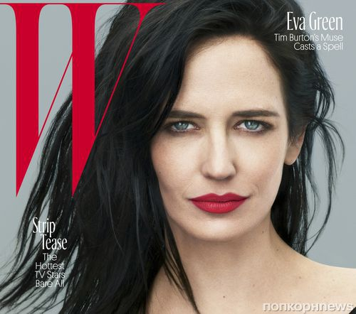Ева Грин в журнале W Magazine, август 2016