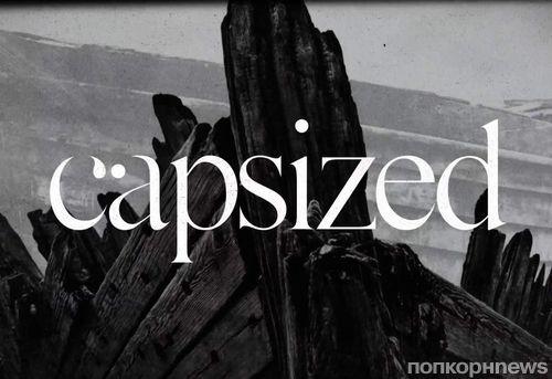 Новая песня Пинк — Capsized