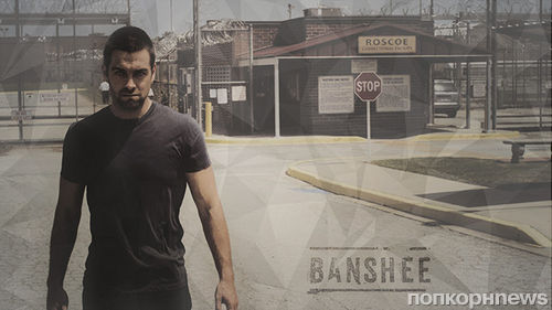У сериала «Банши» не будет 5 сезона