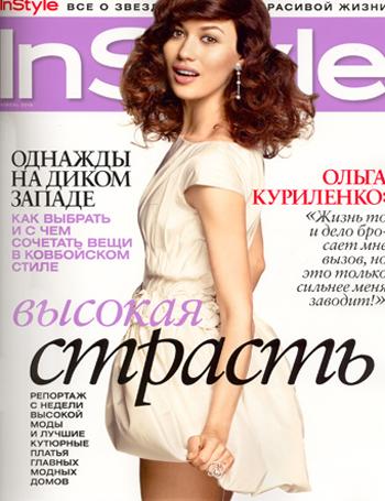 Ольга Куриленко в журнале InStyle Russia. Апрель 2010