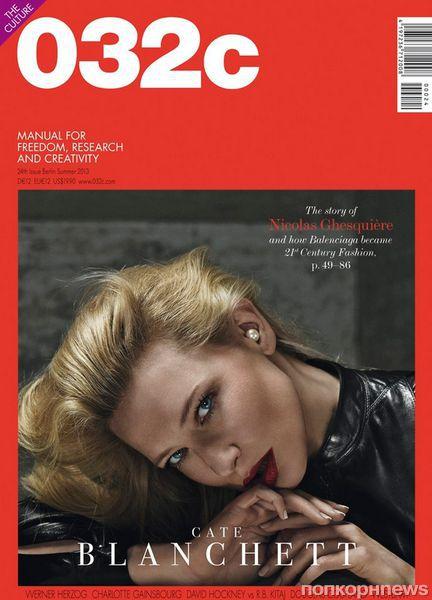 Кейт Бланшетт в журнале 032c. Выпуск 24. Лето 2013