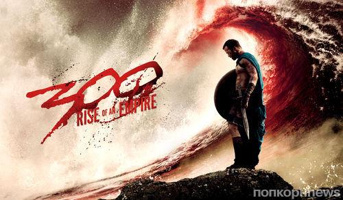 """Второй дублированный трейлер фильма """"300 спартанцев: Расцвет империи"""""""