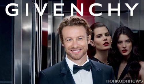 Звезда «Менталиста» Саймон Бейкер стал лицом нового аромата Givenchy